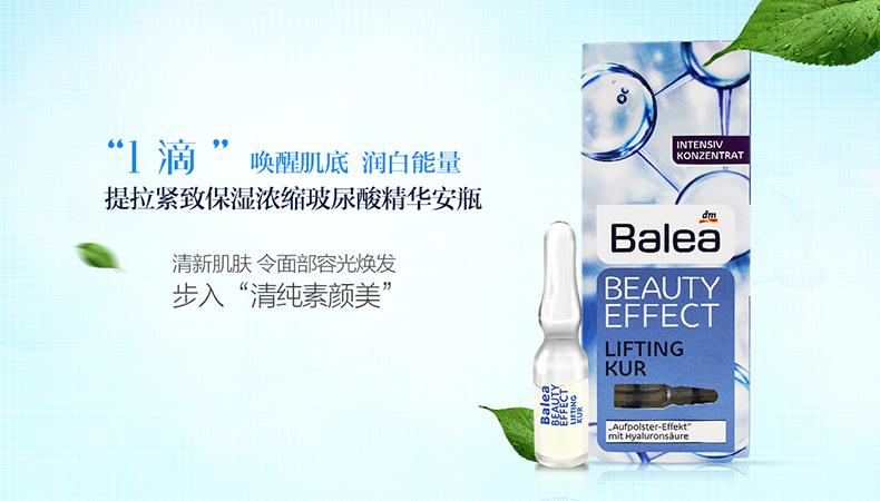 【国内现货】德国芭乐雅Balea 玻尿酸浓缩精华安瓶 7ml/盒