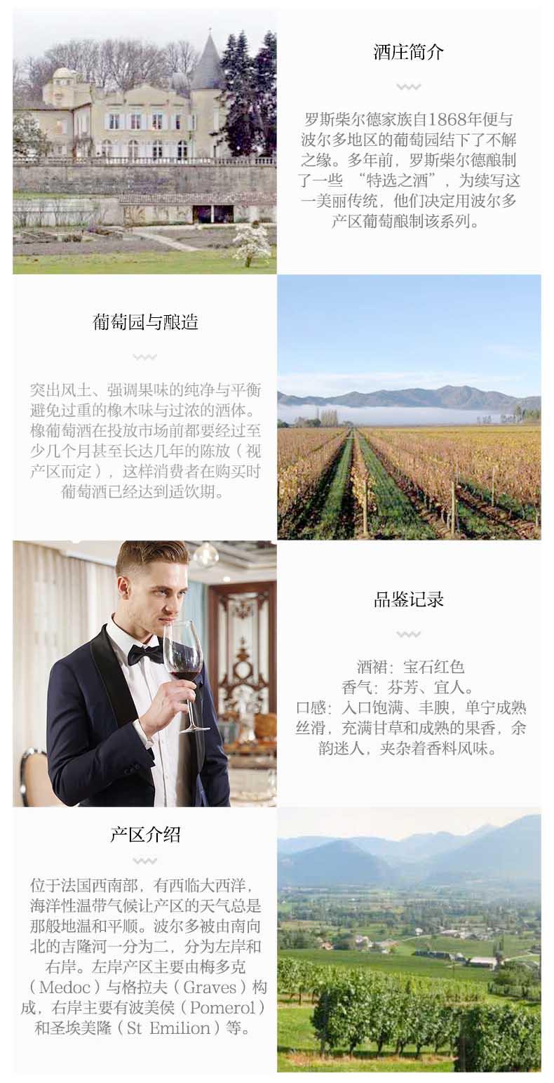 【拼邮国内发货】拉菲干红葡萄酒(两款任选)